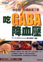 吃GABA降血壓:γ 加碼 胺基丁酸