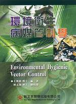 環境衛生病媒管制學 =  Environmental hygienic vector control /