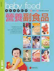 寶寶最愛吃的營養副食品:4個月~2歲的嬰幼兒食譜