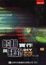 數位邏輯實作與系統設計DIY手冊 : 理論、實務、CAD