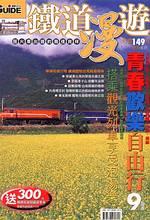 鐵道漫遊:搭火車出遊的最佳良伴 青春歡樂自由行