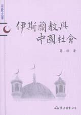 伊斯蘭教與中國社會
