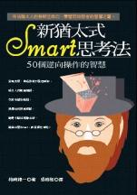 新猶太式Smart思考法:50個逆向操作的智慧