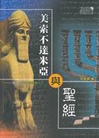 美索不達米亞與聖經 =  Mesopota mia & Bible : from Abraham to Alexander : 從亞伯拉罕到亞歷山大 /