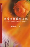 大陸女性婚戀小說:五四時期與新時期的女性意識書寫