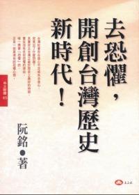 去恐懼,開創臺灣歷史新時代!
