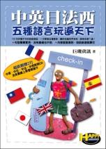 中英日法西五種語言玩遍天下