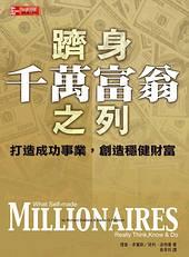 躋身千萬富翁之列:打造成功事業,創造穩健財富