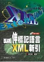 延伸標記語言XML新引