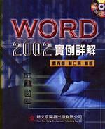Word 2002實例詳解