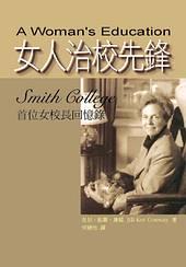 女人治校先鋒:Smith College首位女校長回憶錄