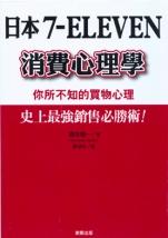 日本7-ELEVEN消費心理學 : 你所不知的買物心理