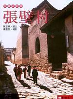 中國古村落:張壁村