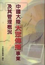 中國大陸大眾傳播事業及其管理概況