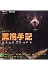黑熊手記:我與臺灣黑熊的故事