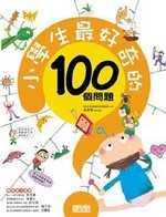 小學生最好奇的100個問題 /