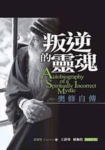叛逆的靈魂 =  Autobiography of a spiritually incorrect mystic : 奧修自傳 /