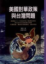 美國對華政策與台灣問題 /