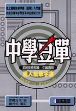 中學豆單:全民英檢初級.中級適用
