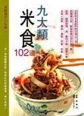 米食九大類