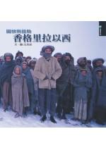 香格里拉以西:關懷與援助