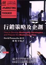 行銷策略及企劃