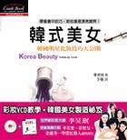 韓式美女 : 韓國迷星化妝技巧大公開 = Korea beauty make-up book