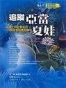 追蹤亞當夏娃 :  從演化歷史看基因、民族和語言的關係 /