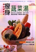 瘦身蔬菜湯
