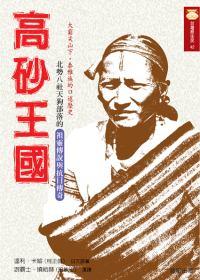 高砂王國 :  北勢八社天狗部落的祖靈傳說與抗日傳奇 : 大霸尖天下,泰雅族的口述歷史 /