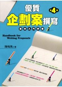 優質企劃案撰寫:實作入門手冊