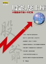 股爺,您上坐:中國證券市場十年紅潮
