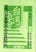日據時期臺灣新文學運動研究