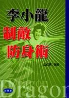 李小龍制敵、防身術 : 制敵絕技與防身祕訣