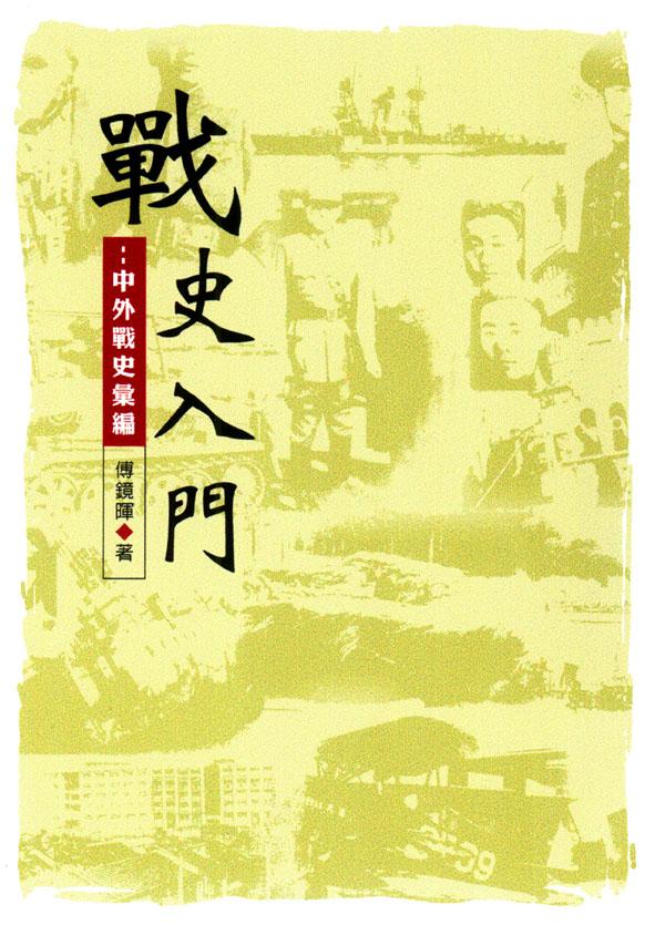 戰史入門:中外戰史彙編
