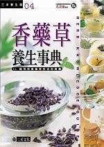 香藥草養生事典