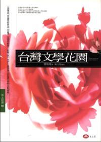 臺灣文學花園