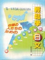 輕鬆學日文