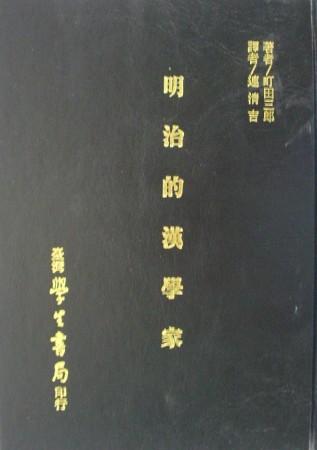 明治的漢學家 /