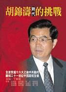 胡錦濤時代的挑戰 :  全面掌握十六大之後中共動向瞭解二十一世紀中國政經全貌 /