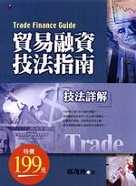 貿易融資技法指南:技法詳解