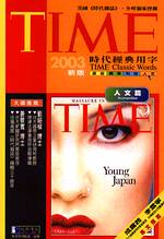 TIME時代經典用字.  Time classic words, volume 4: humanities /