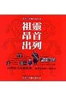 祖靈昂首出列:台灣原住民各族群像