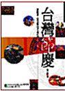 台灣節慶 : 傳統廟會、現代新興節日及原住民祭典的節慶小百科