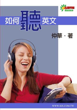 如何聽英文