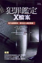 犯罪鑑定X檔案