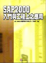 SAP2000入門與工程上之應用