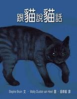 跟貓說貓話 /