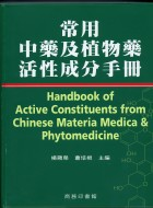 常用中藥及植物藥活性成分手冊 =  Handbook of activeconstituents from Chinese materia medica & phytomedicine /