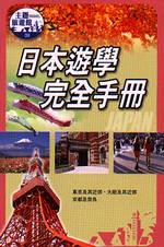 日本遊學完全手冊